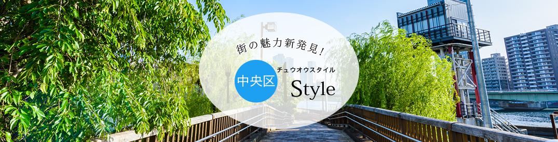 中央Style